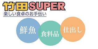 竹田スーパー