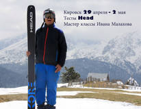 Тесты лыж HEAD  и платные мастер-классы от Ивана Малахова!
