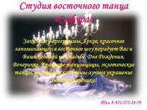 Отличное дополнение к Вашему празднику!!!