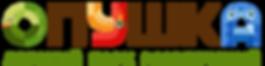 logo_opushka_1.1.png