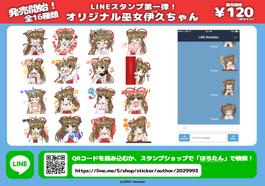 【告知】LINEスタンプ1.png