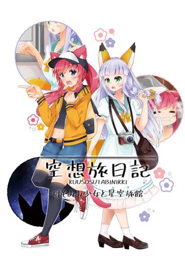 【表紙】空想旅日記-けもみみ少女と星空旅館-.jpg