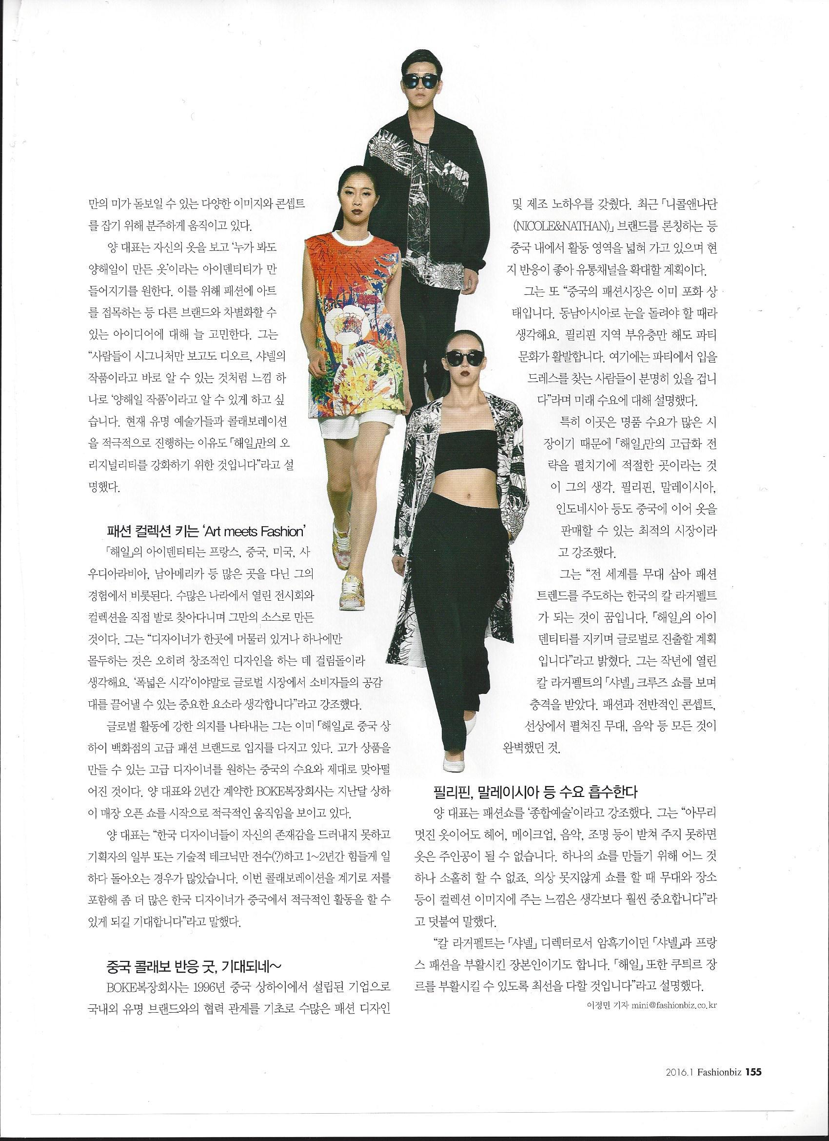 Fashionbiz x HEILL