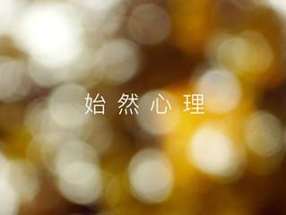 Chinese-speaking CandleX is born! 始然心理公众号将于2021年1月1日正式启动