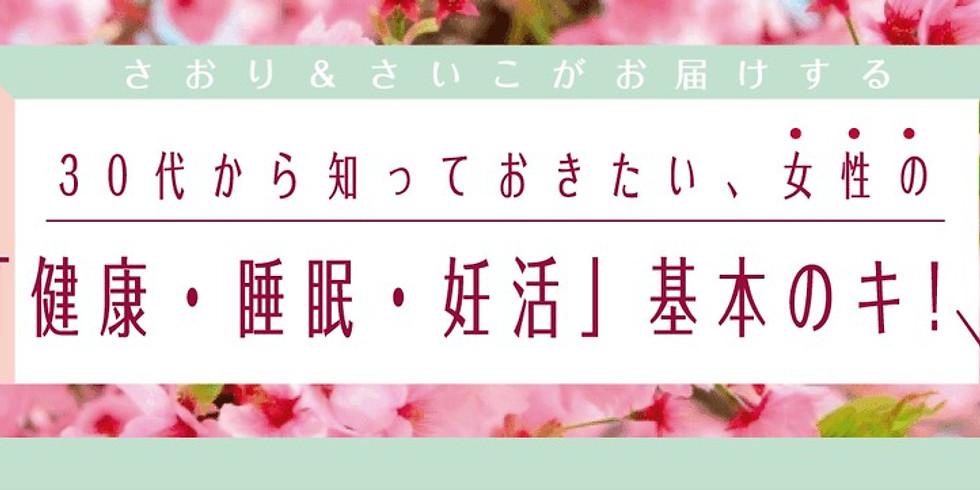 30代から知っておきたい、女性の「健康・睡眠・妊活」基本のキ!(スペシャルショートver.)