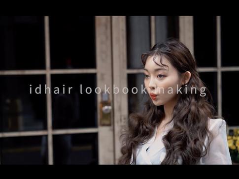 id hair lookbook making no.2