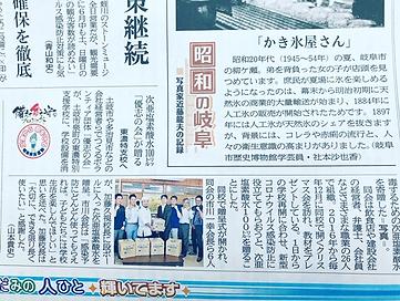 岐阜新聞2020.6-2.png