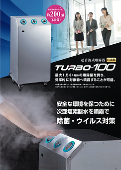 Turbo-100.png