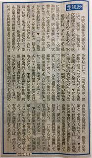 産経新聞5月1日記事次亜塩素酸水.jpg