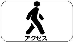 iphone修理須賀川アクセス