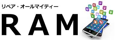 iphone修理須賀川,アイホン修理
