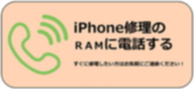 iphone修理須賀川問い合わせ