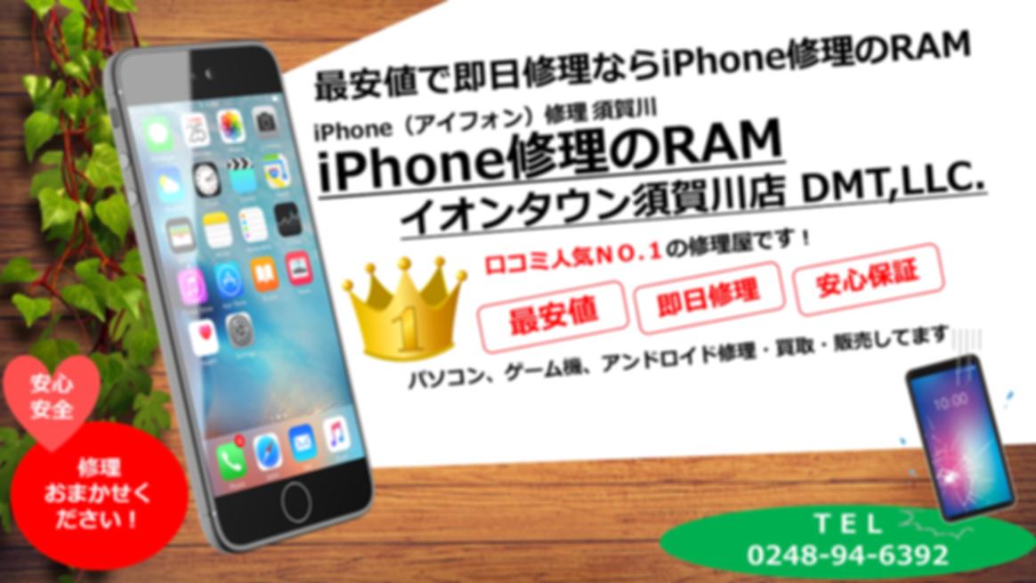 イオンタウン須賀川iphone修理
