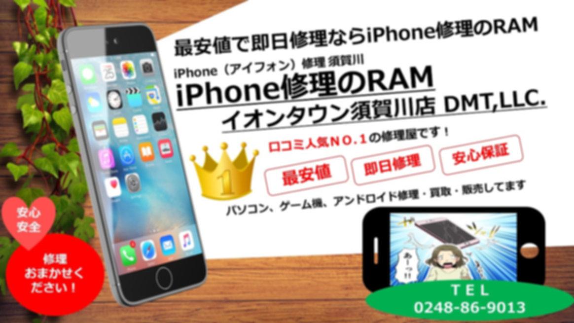 iphone修理須賀川