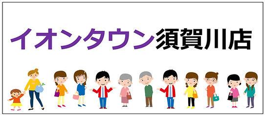 イオン須賀川iphone修理