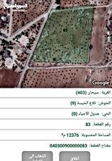 أرض للبيع في السلط سيحان مساحة القطعه 12دونم وربع ارض مميزه تقع على ثلاث شوراع