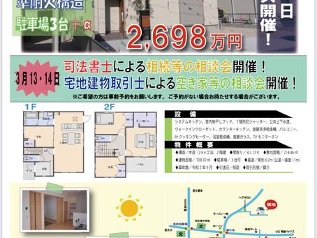 オープンハウス無料相談会開催!!