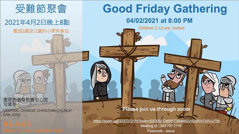 受難節兒童崇拜 Good Friday Children Worship Service