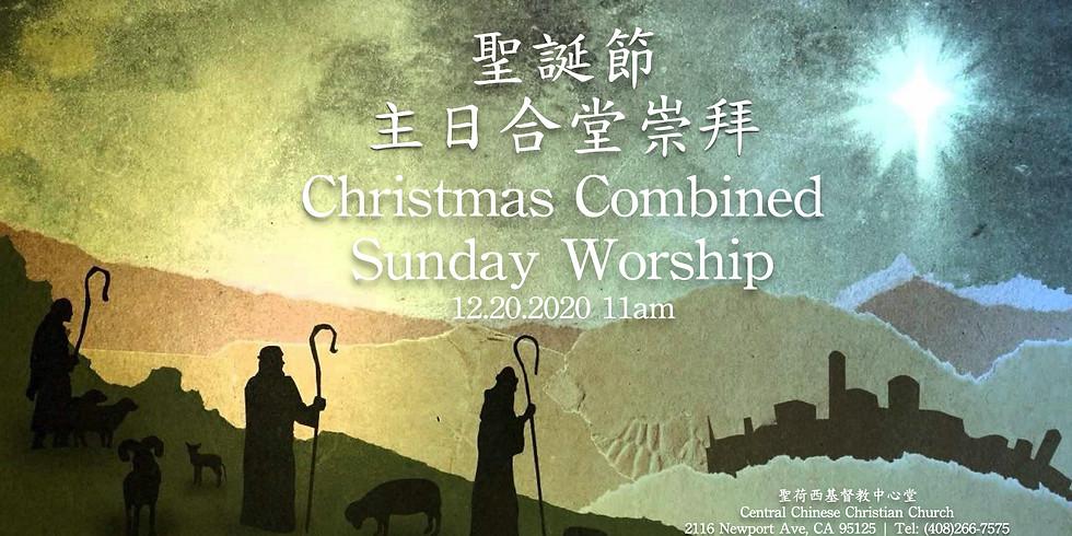 Christmas Combined Sunday Worship