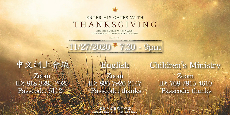 2020 教會感恩節聚會 Church Thanksgiving Gathering