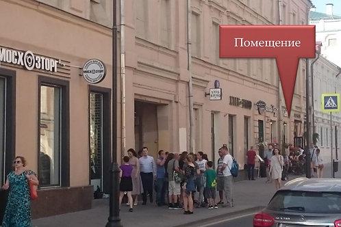 г. Москва, ул. Маросейка, д.15