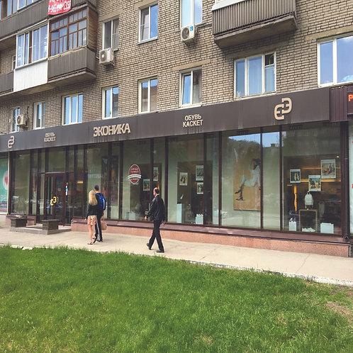 г. Новосибирск, Красный проспект, д.87