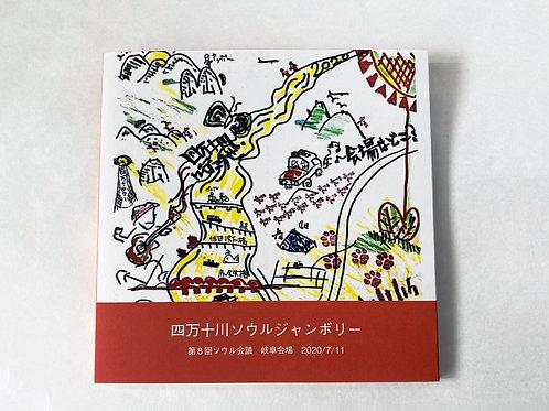 2030四万十川Soul Jamboree公式ガイドブック 第8回ソウル会議岐阜会場版