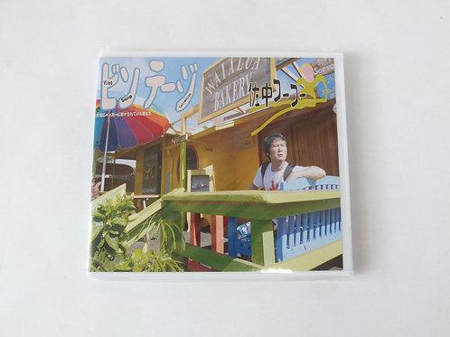 CD「ビンテージ VintSongCollection」 佐中コーコー