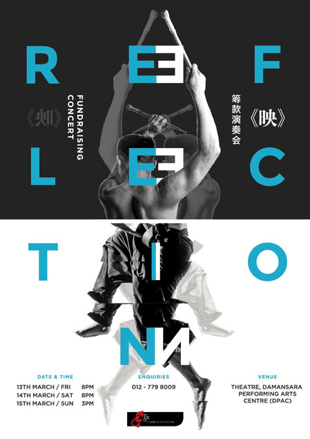 REFLECTIONS - HANDS Fundraising Concert 《映》手集团筹款演奏会
