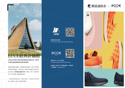 全球首創產學師生合作共創東海LUCE經典針織鞋亮眼搶購登場