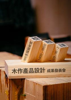 木作產品設計【成果發表會】