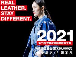 世界皮革創意設計大賽