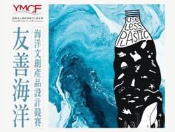 2021 友善海洋 海洋文創產品設計競賽副本