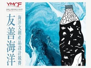 2021 友善海洋 海洋文創產品設計競賽副本.jpg