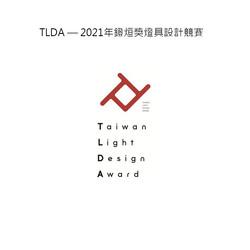 2020年「鐙烜獎」LED創意燈具設計競賽_2