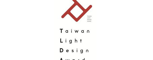 2020年「鐙烜獎」LED創意燈具設計競賽_2.jpg