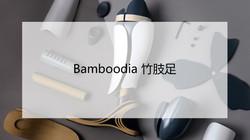 Bamboodia 竹肢足