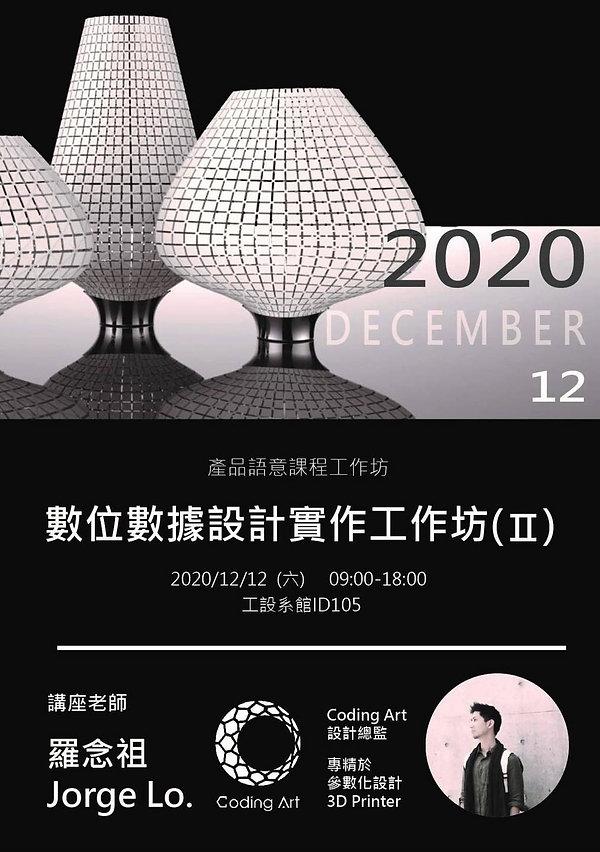 20201212數位數據設計實作工作坊II.jpg