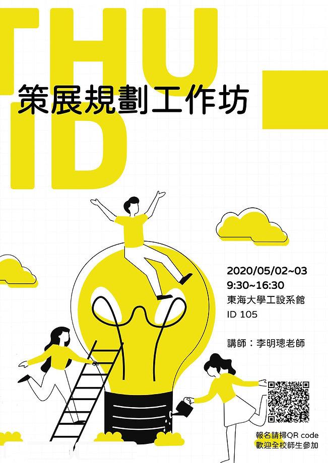 20200502-03策展規畫工作坊_f.jpg