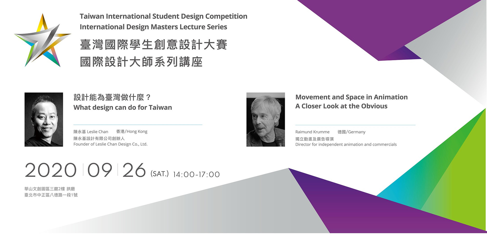 2020 TISDC 《國際設計大師系列講座》