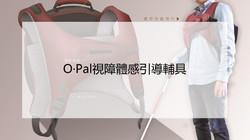 O·Pal視障體感引導輔具