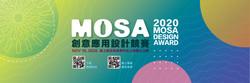 MOSA創意應用設計競賽
