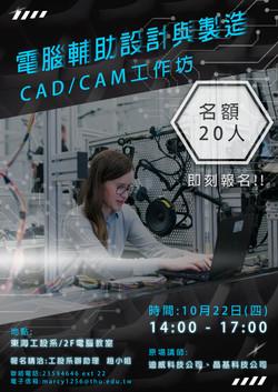 電腦輔助設計與實作 CAD_CAM工作坊