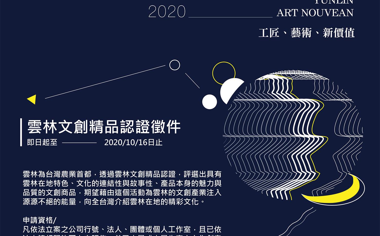 2020雲創點睛徵選海報-full.jpg