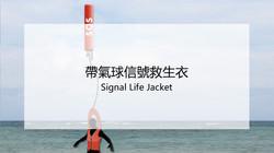 帶氣球信號救生衣