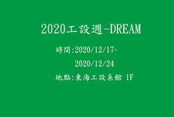 2020工設週【DREAM】