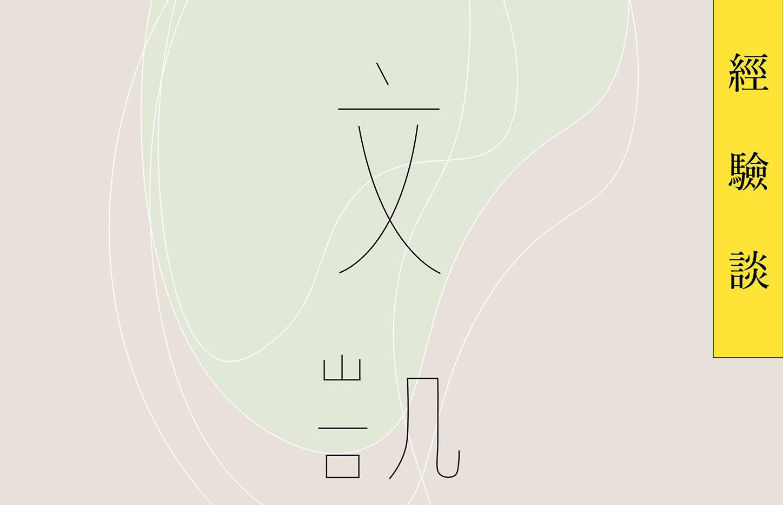 20200422葉文凱演講_f.jpg