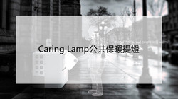 Caring Lamp公共保暖提燈