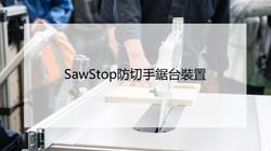 SawStop防切手鋸台裝置