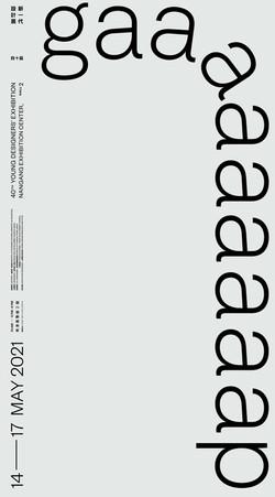 最新消息_2021_新一代設計展